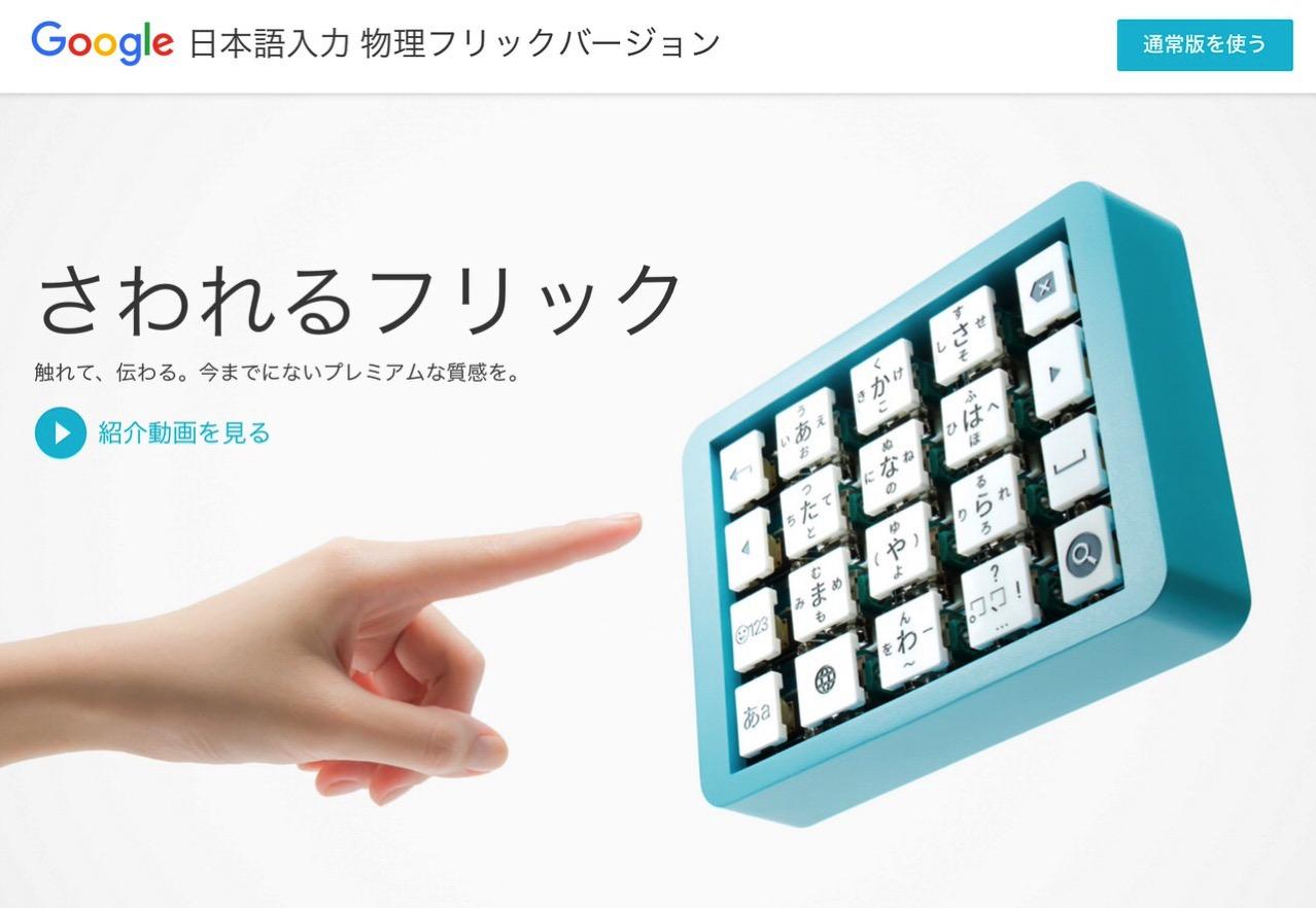 Google、日本語入力のための物理フリックキーボードを発表