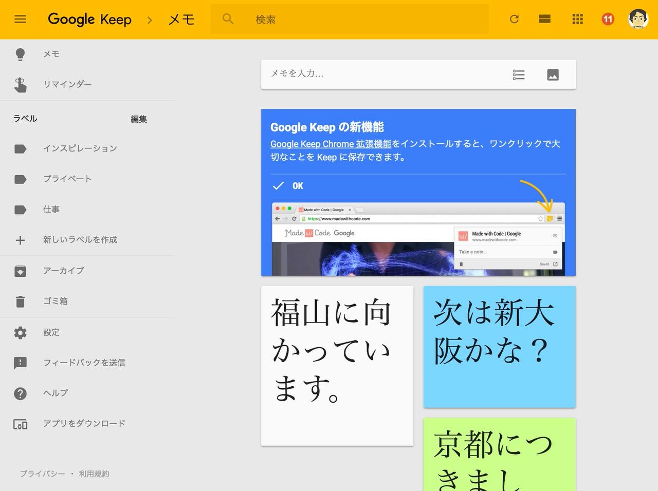 「Google Keep」メモの自動分類機能が追加