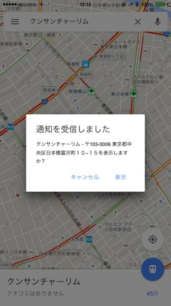 「Googleマップ」PCからiPhoneアプリに調べた位置情報を送信する方法