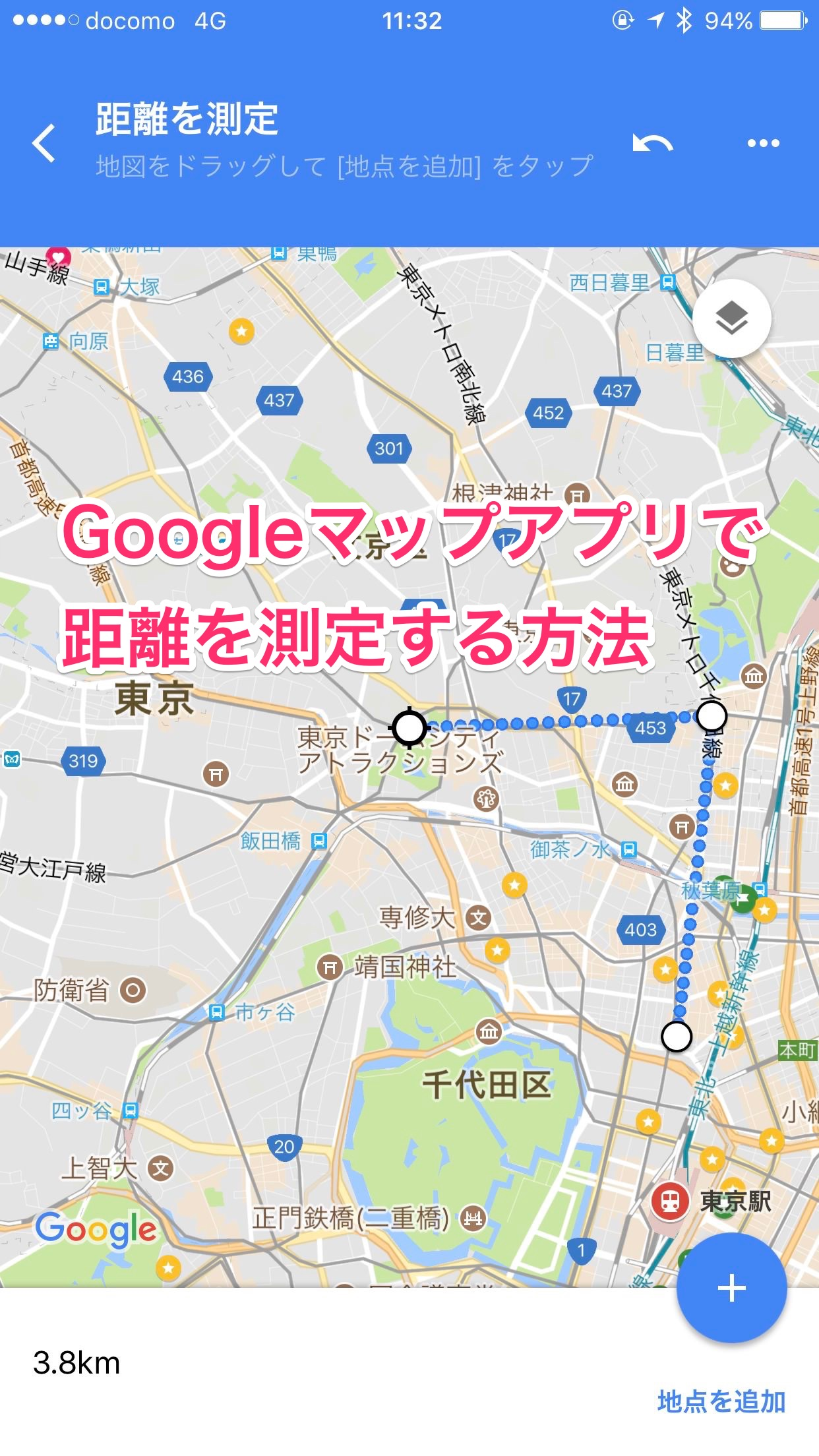 【Googleマップ】iOSアプリで距離の測定をする方法
