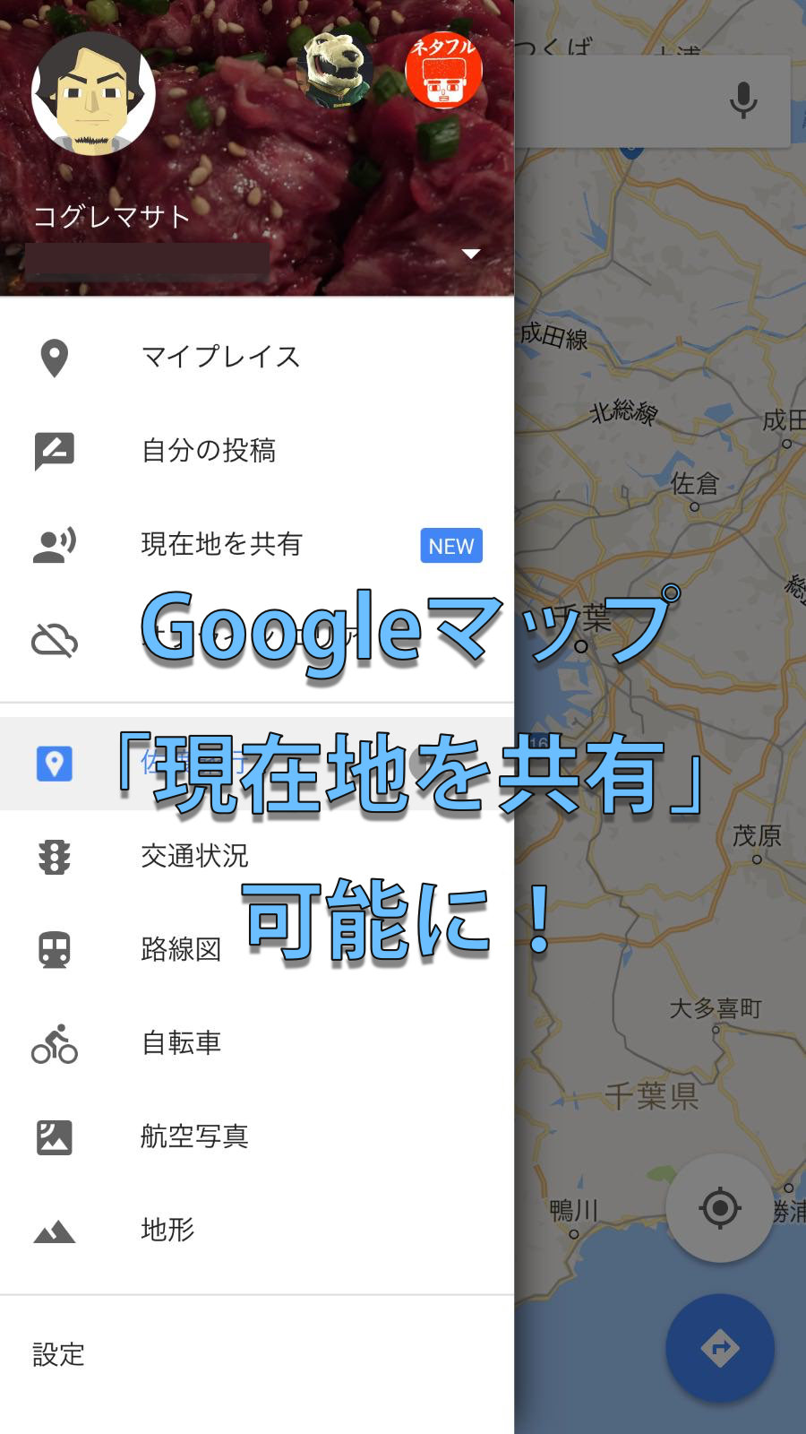 Google map location share 8553t 1