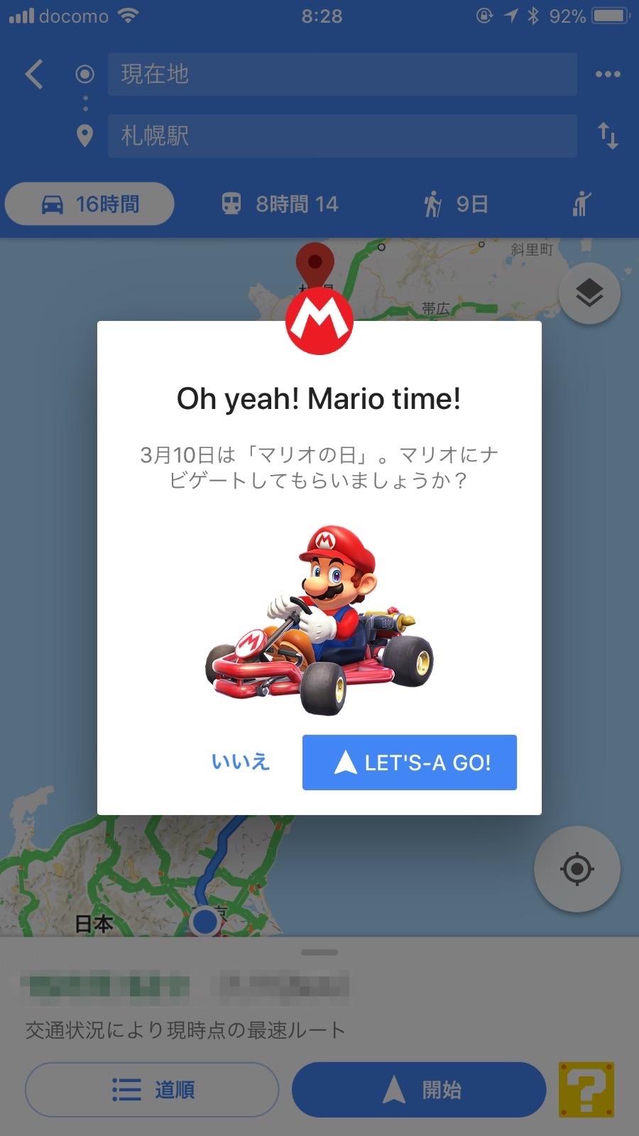 【Googleマップ】経路案内でマリオカートが登場