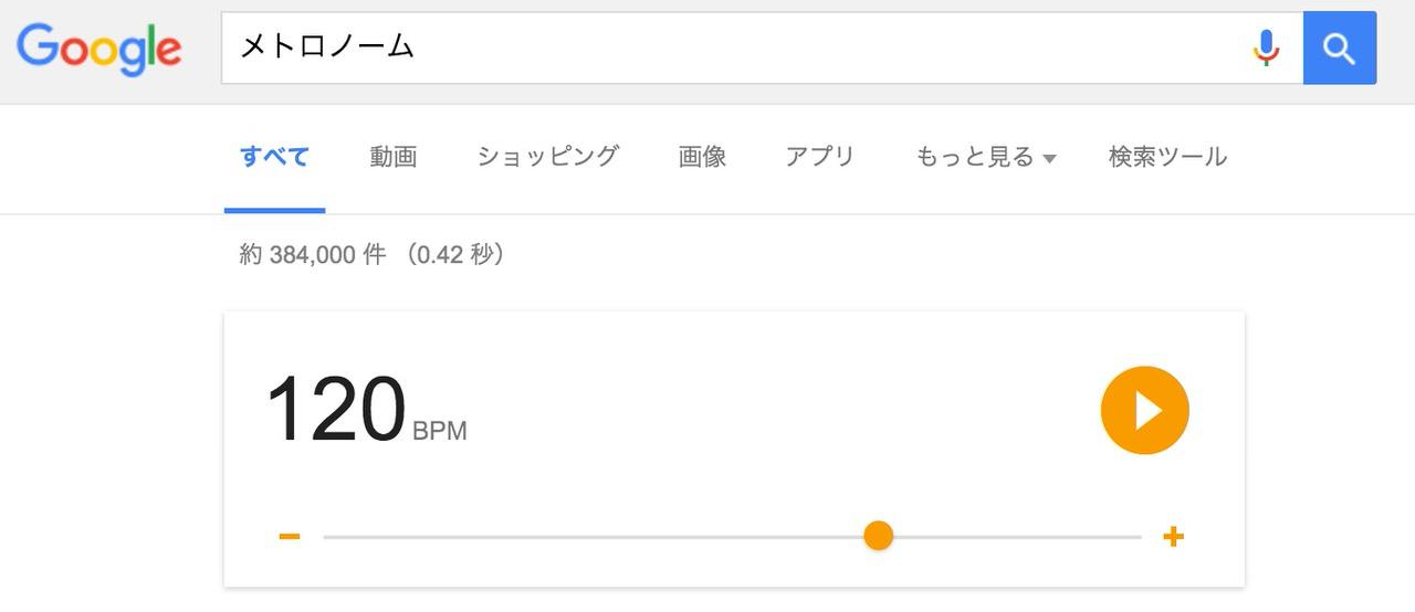 Google metronome 1724