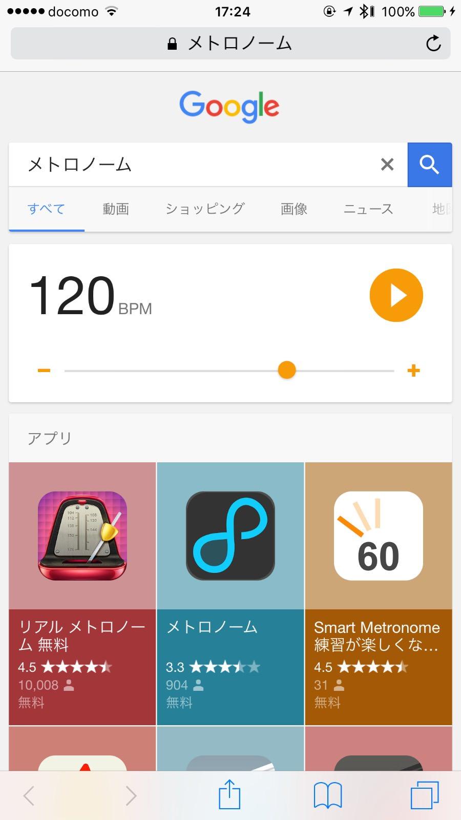 Google metronome 2338