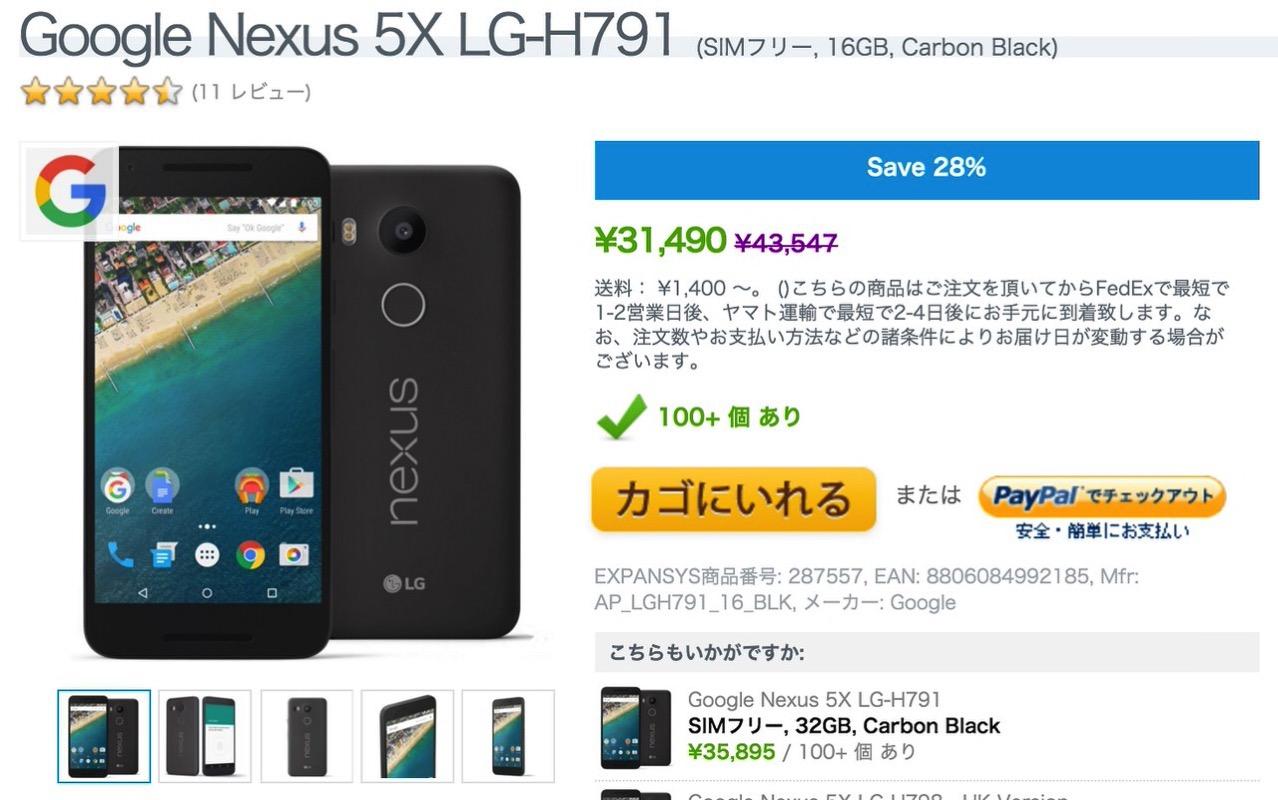 SIMフリー「Google Nexus 5X」31,490円で販売中 →  これはお得!?