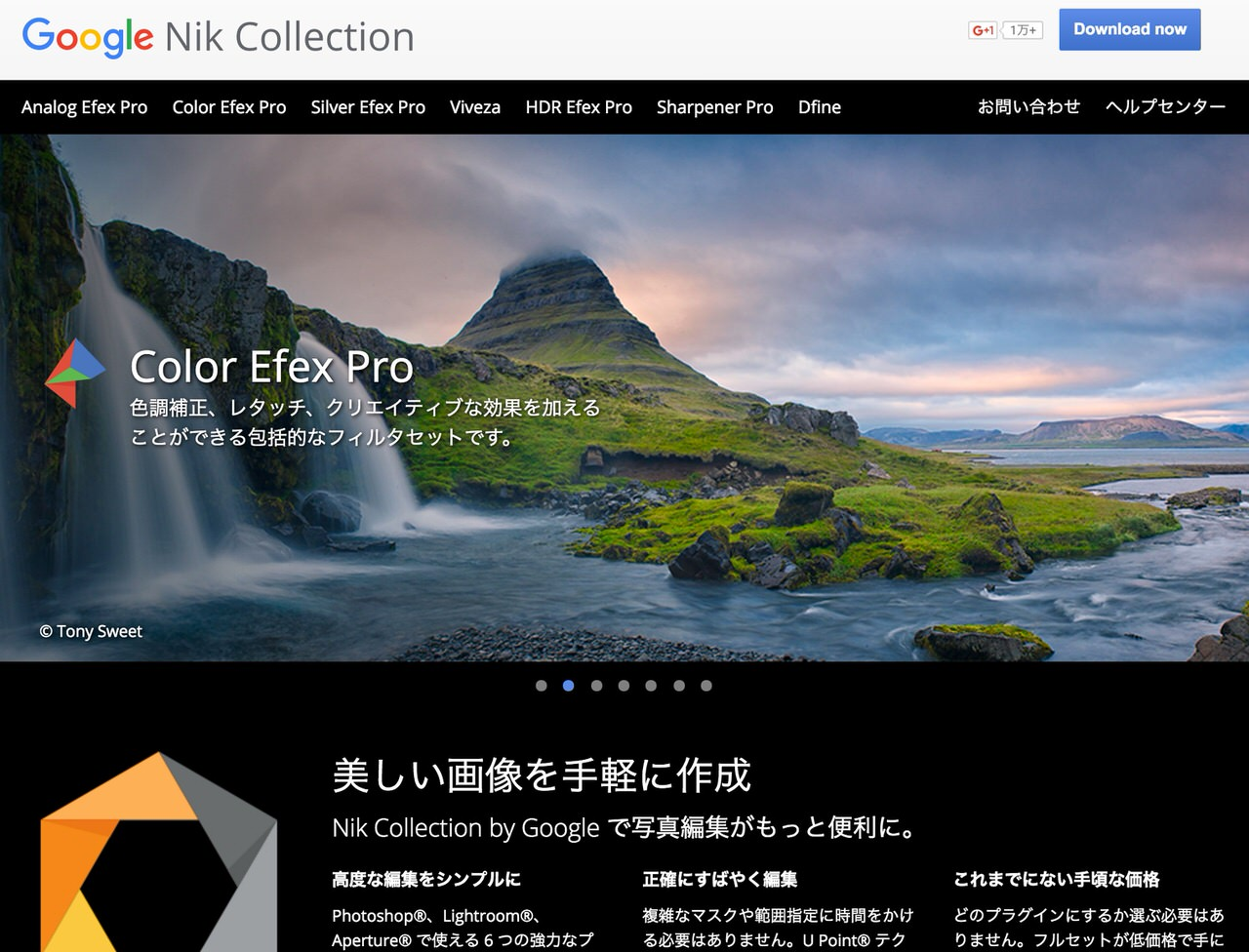 Google nik collection 1424