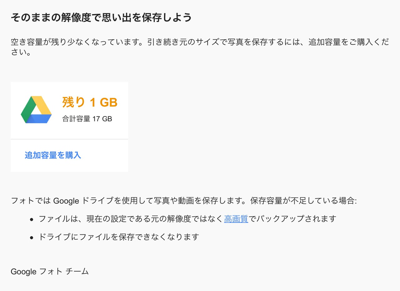 【Googleフォト】保存容量が残り少なくなったら