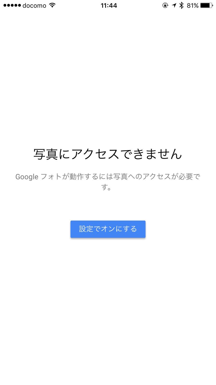 【Googleフォト】「写真にアクセスできません」と表示された時の対処方法