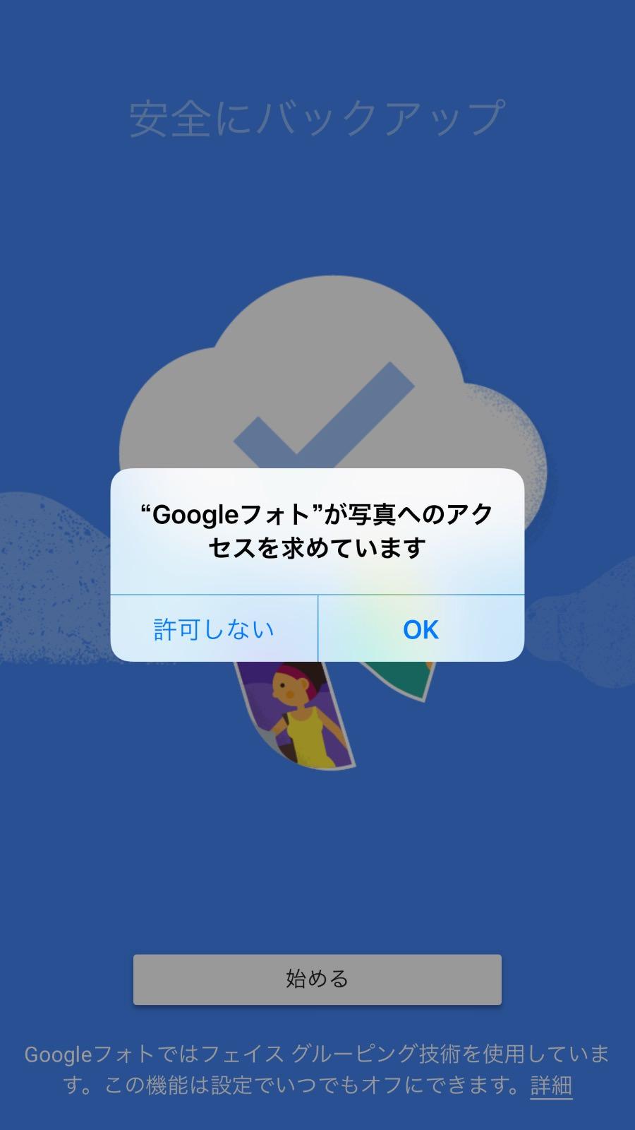 Google photo error 2265