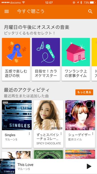 【Google Paly Music】キャッシュを削除する方法(気づいたら2.2GBに)