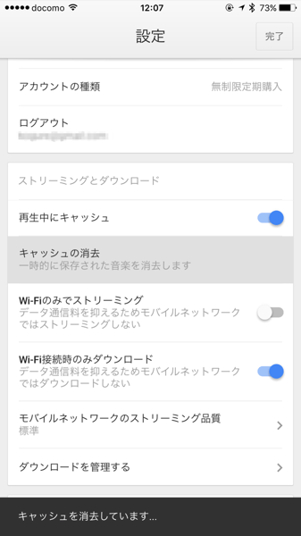 Google play music 932