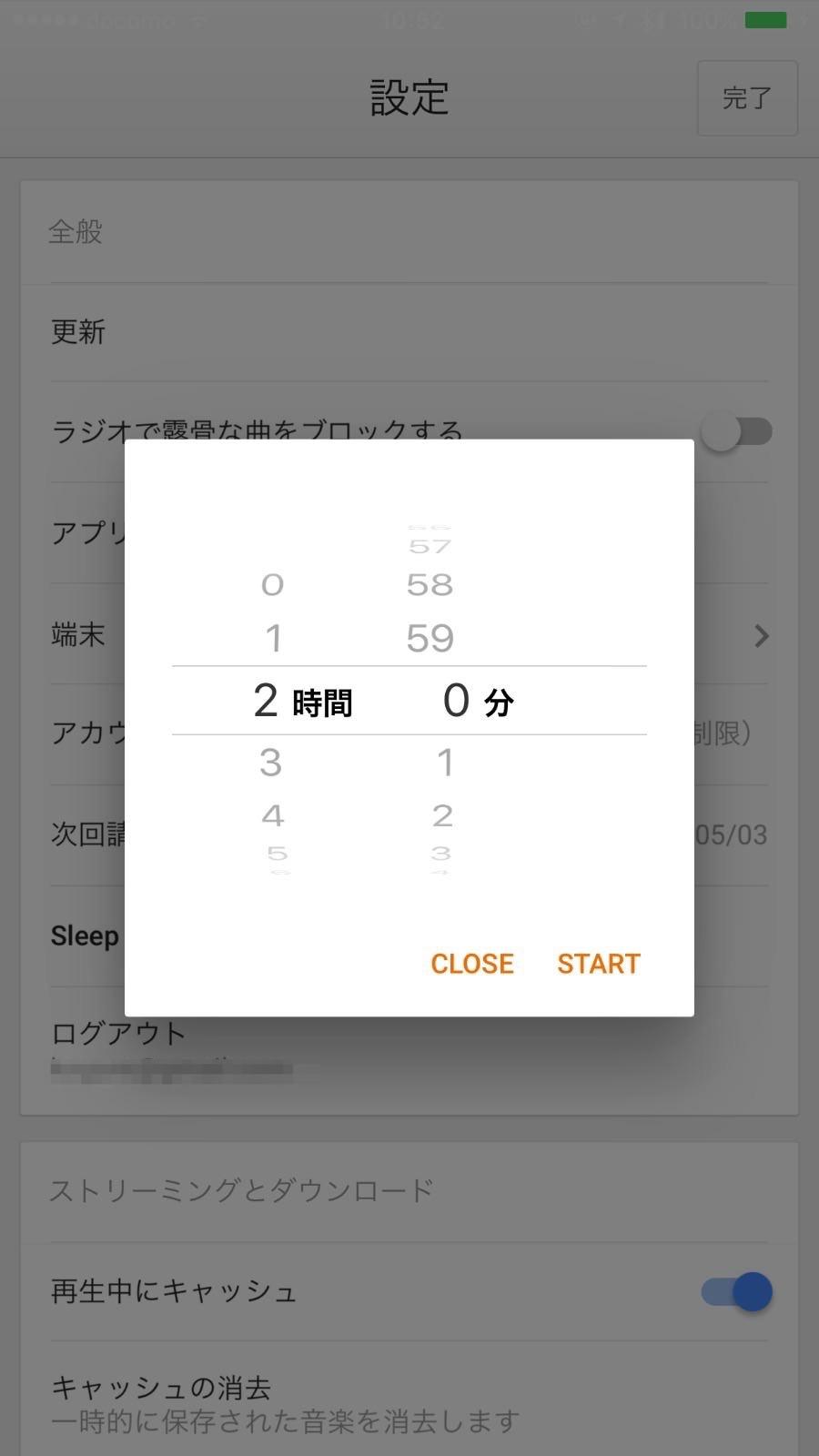 【Google Play Music】iOSアプリでスリープタイマーを利用する方法