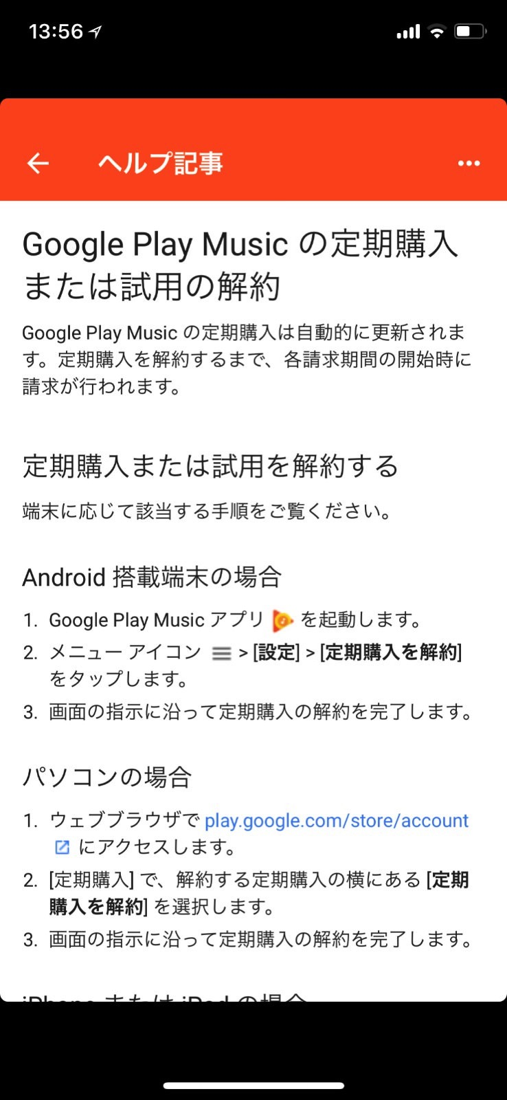Google play music unsubscribe 23