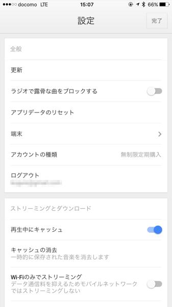 Google play music7329