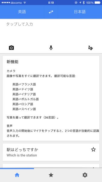 Google translate realtime 7701