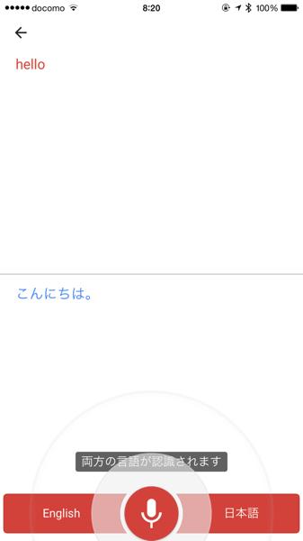 Google translate realtime 7702