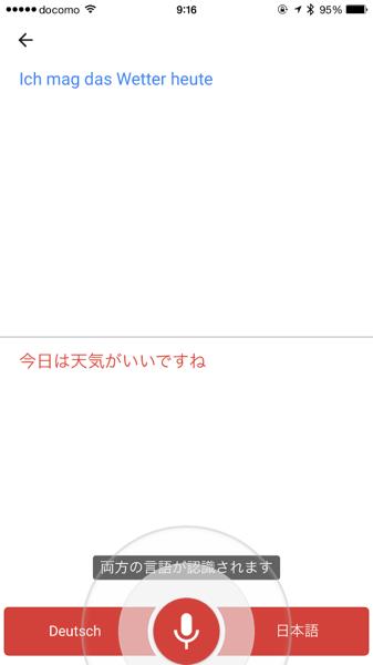 Google translate realtime 7708