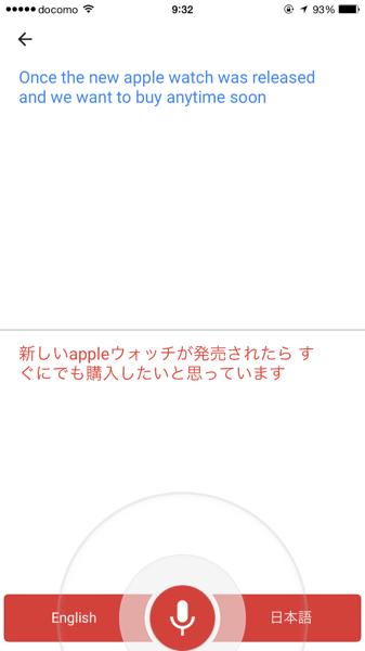 Google translate realtime 7709