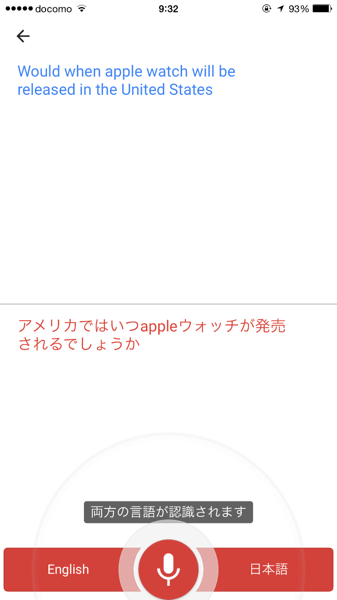 Google translate realtime 7710