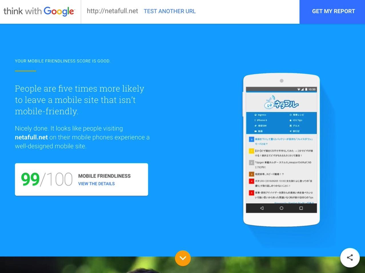 Google website test 1125 1