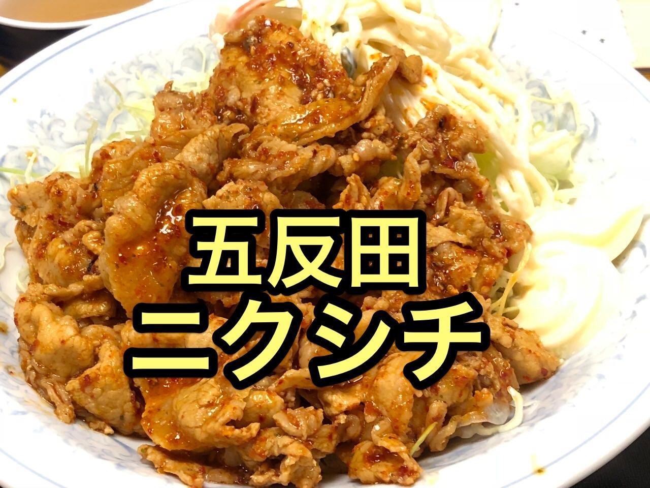 【五反田ランチ】ジャンクな味は元気の素!「食事処 志野」のニクシチ【ひとり】