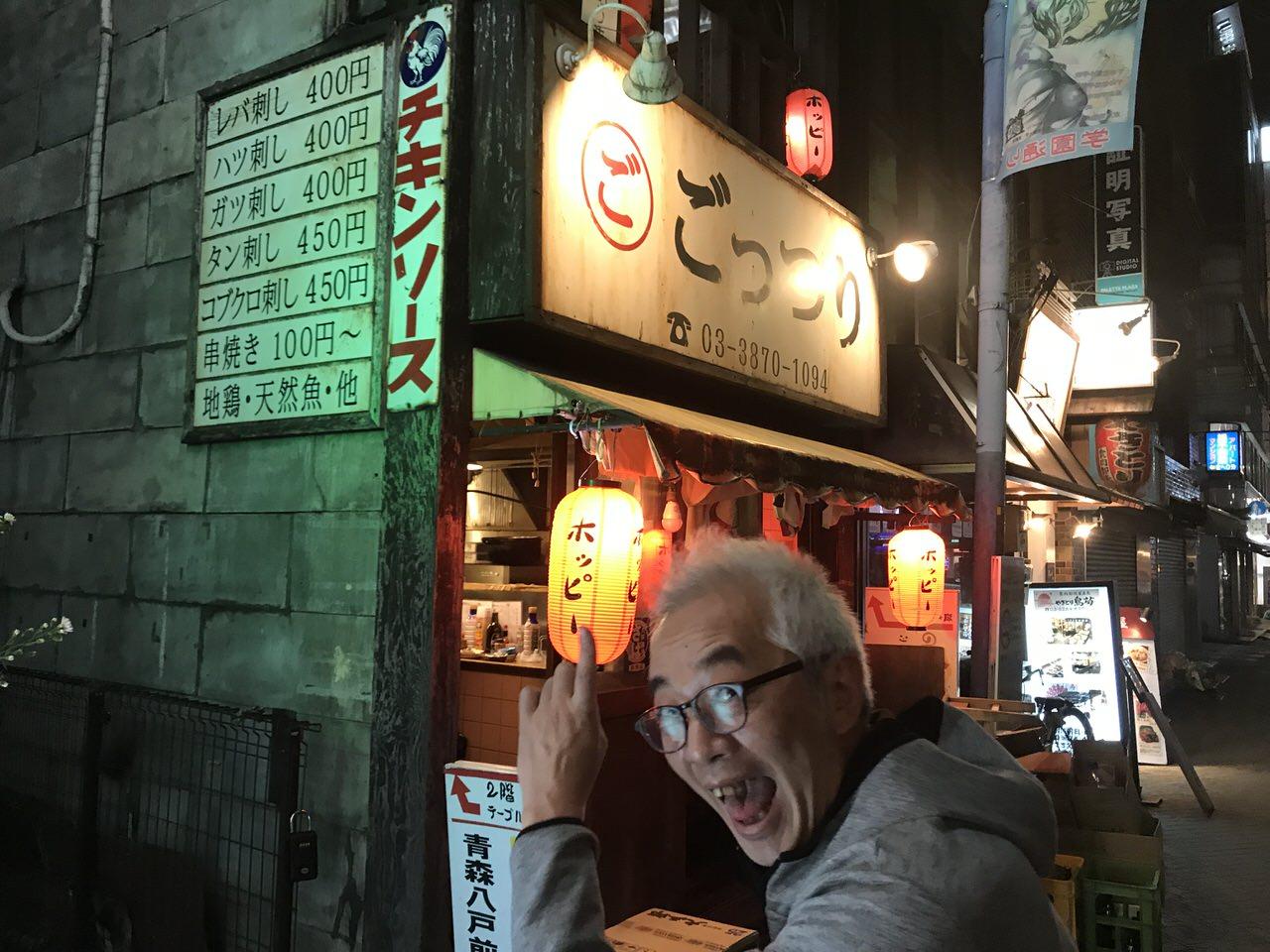 「ごっつり」八戸前沖さば公認酒場でサバ!北千住の中心で鯖を喰らう!