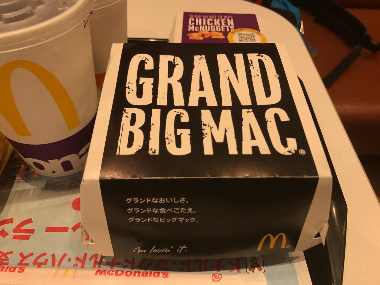 「グランドビッグマック」そこはかとない満腹感を感じる素晴らしきバーガー #マクドナルド