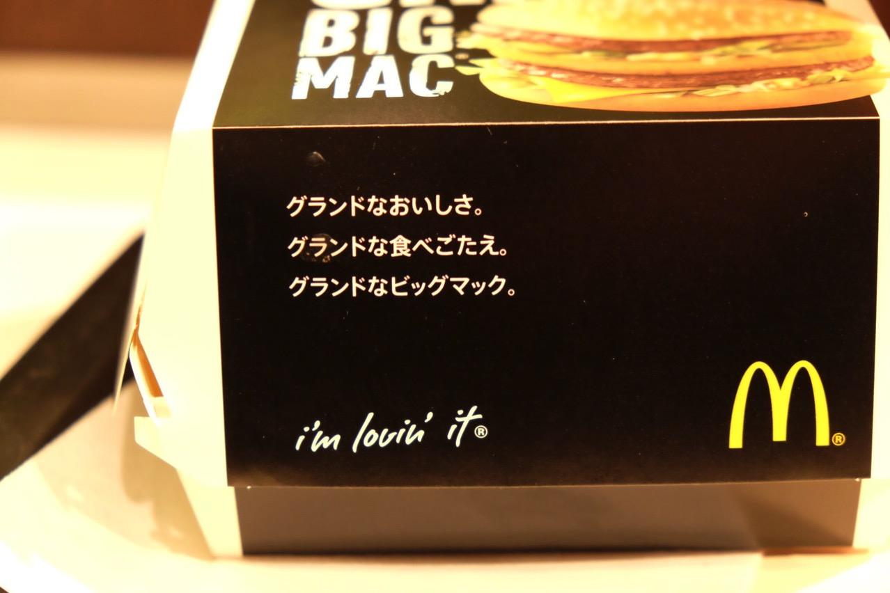 Grand big mac 8904