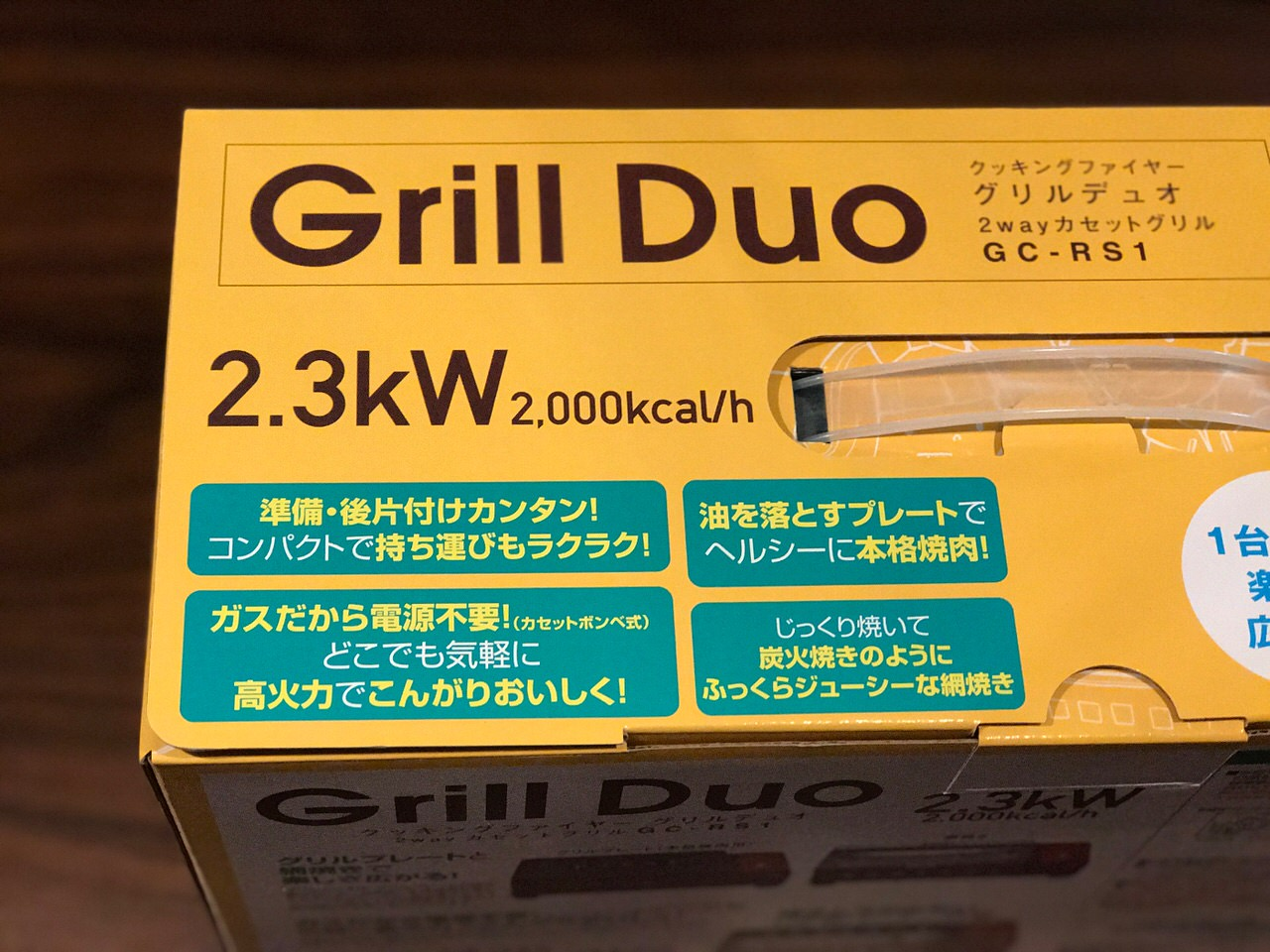 Grill duo 5120