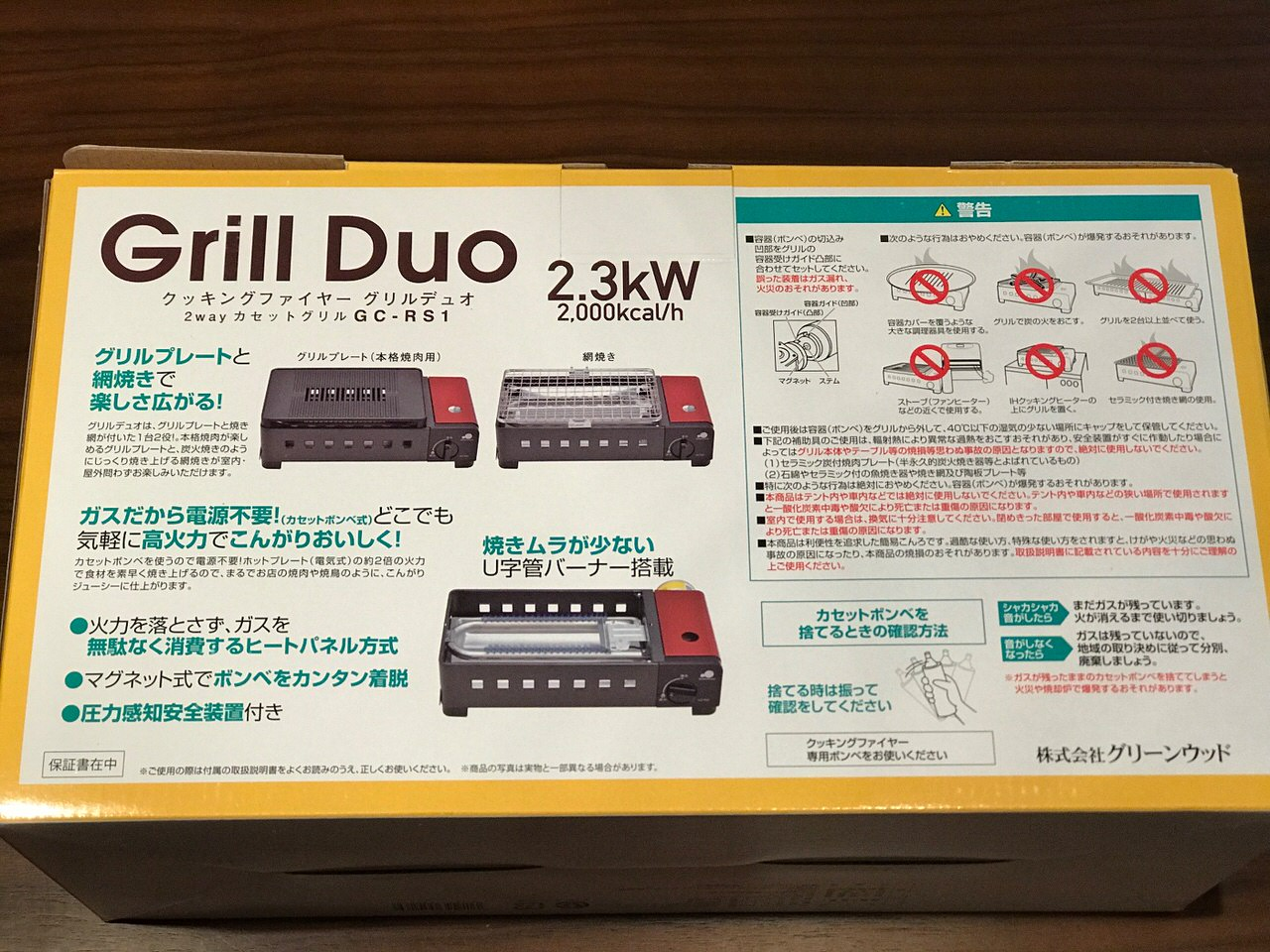 Grill duo 5122