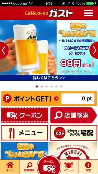「ガストアプリ」生ビールやドリンクバーが安くなる!クーポンゲットできるガストの無料iPhoneアプリ