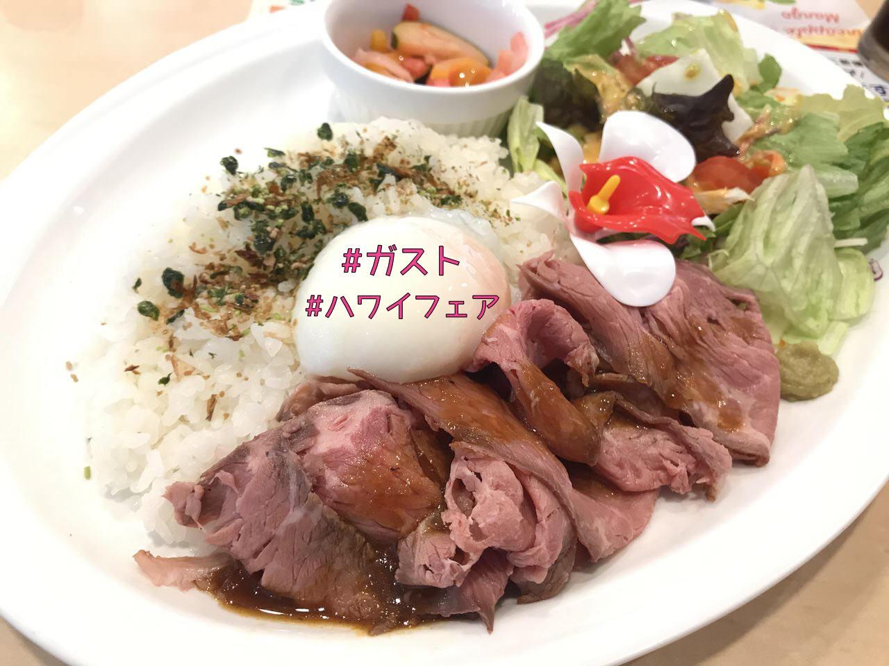 【PR】ガストでハワイフェア開催中!肉々しいビーフのメニューが食べられる!