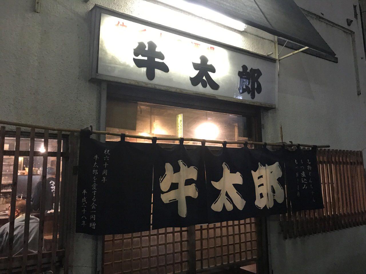「牛太郎」モツ煮120円!毎日通える武蔵小山の老舗大衆酒場でブドー酒