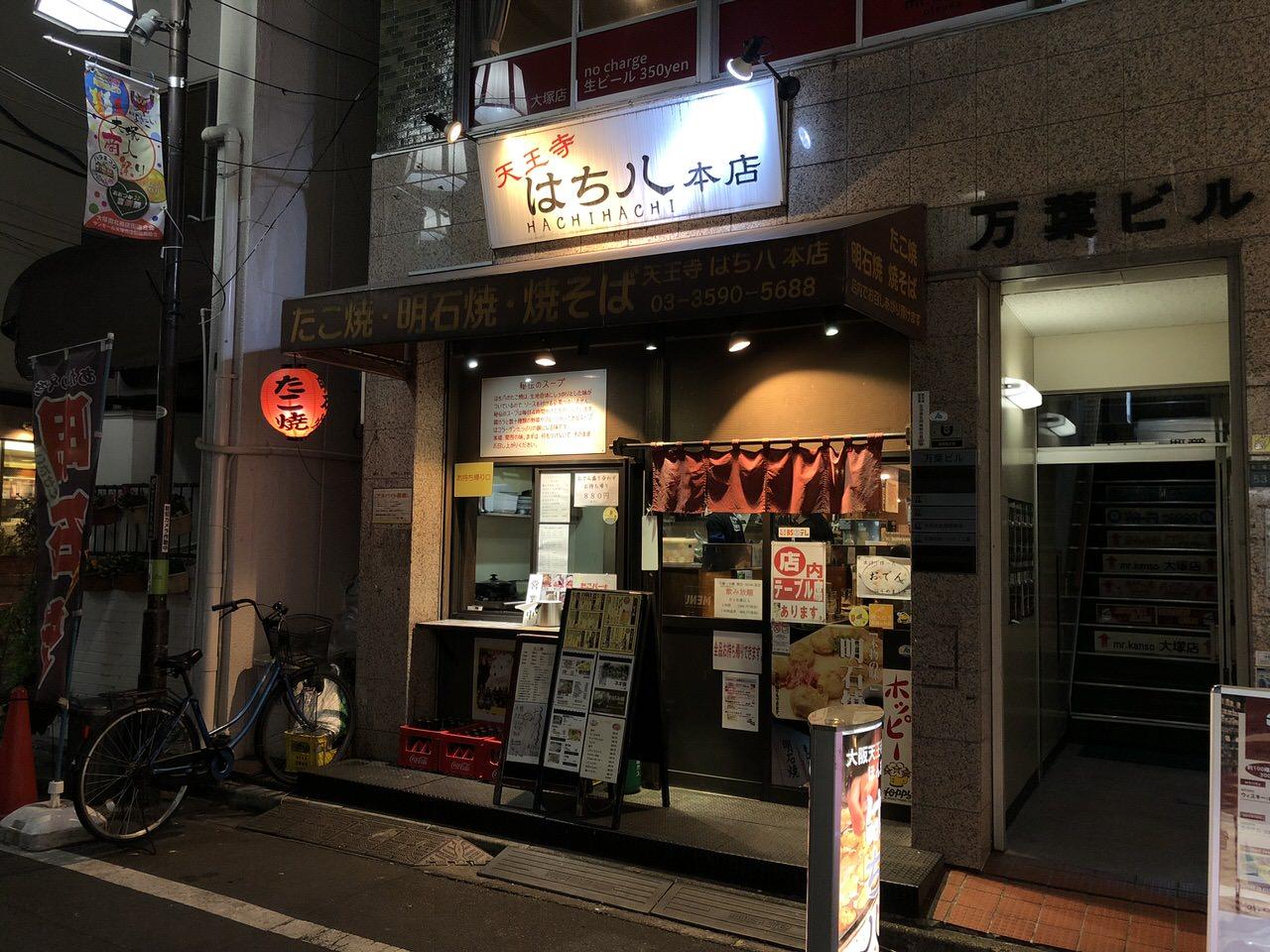 はち八 大塚 2406