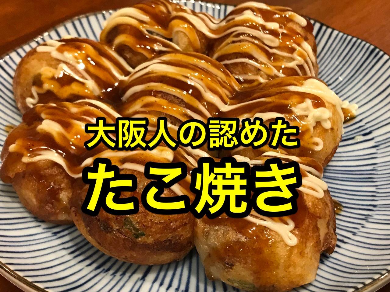 これが大阪の味やで!「天王寺 はち八(大塚)」のたこ焼きは関西出身者を唸らせる本格派!