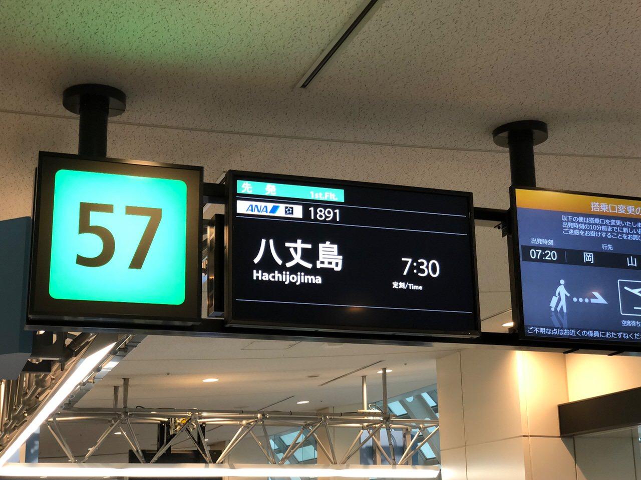 Hachijojima 15064328