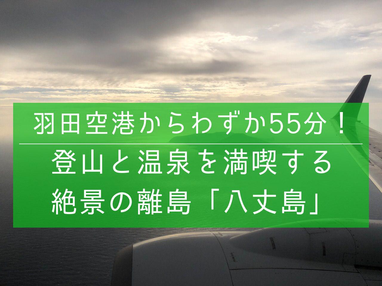 Hachijojima 15083034 2