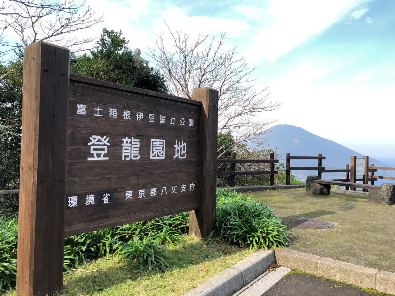 Hachijojima 15095115