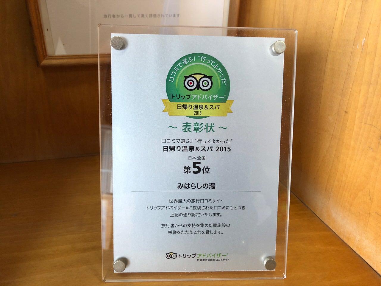 Hachijojima 15111233