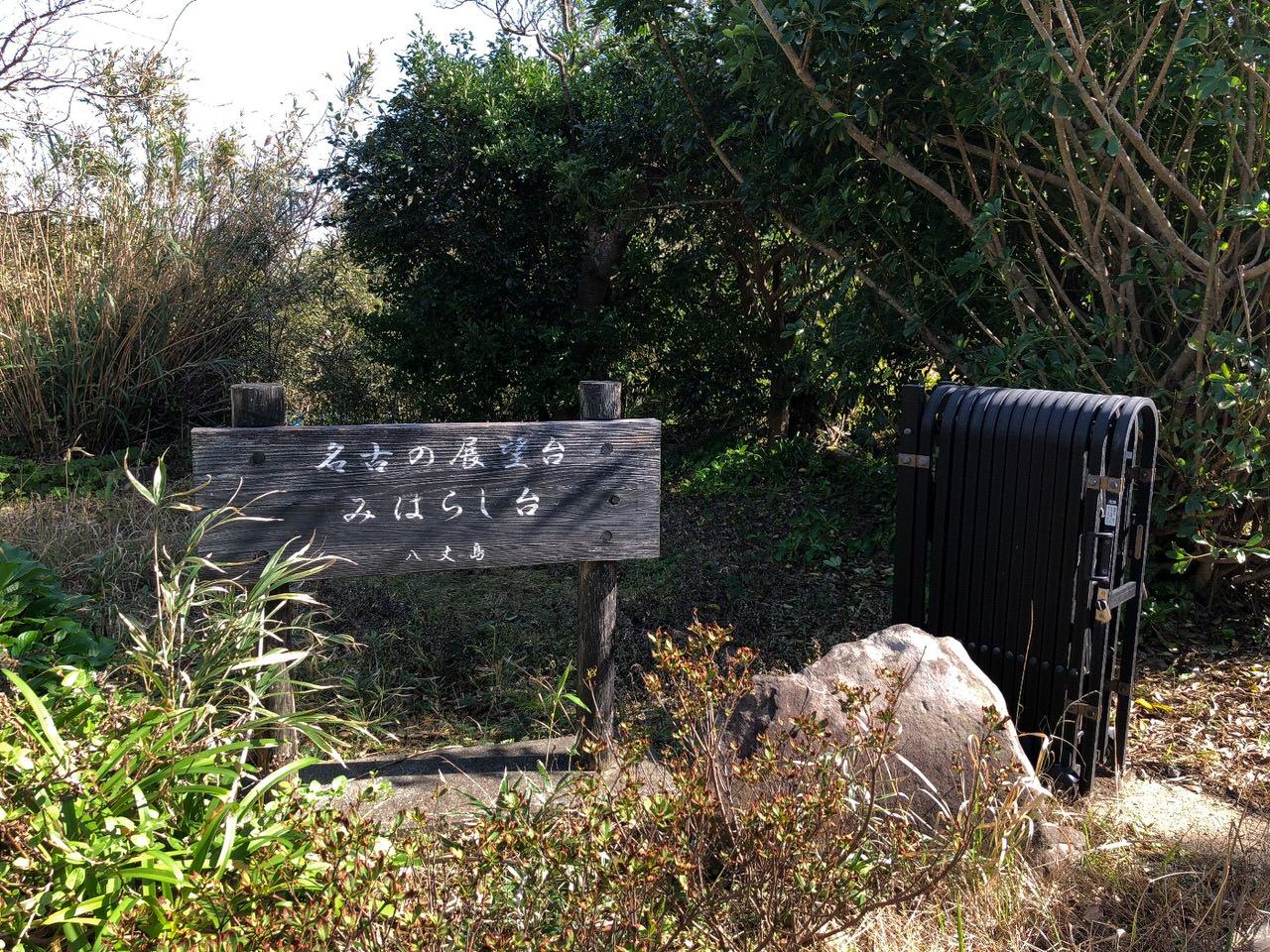 Hachijojima 15113545