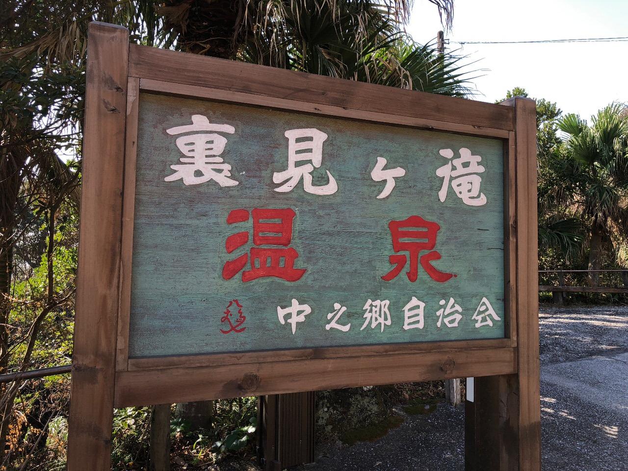 Hachijojima 15121659