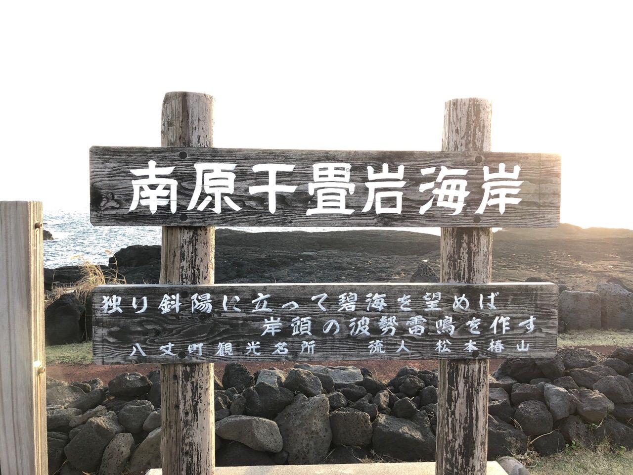 Hachijojima 15153825