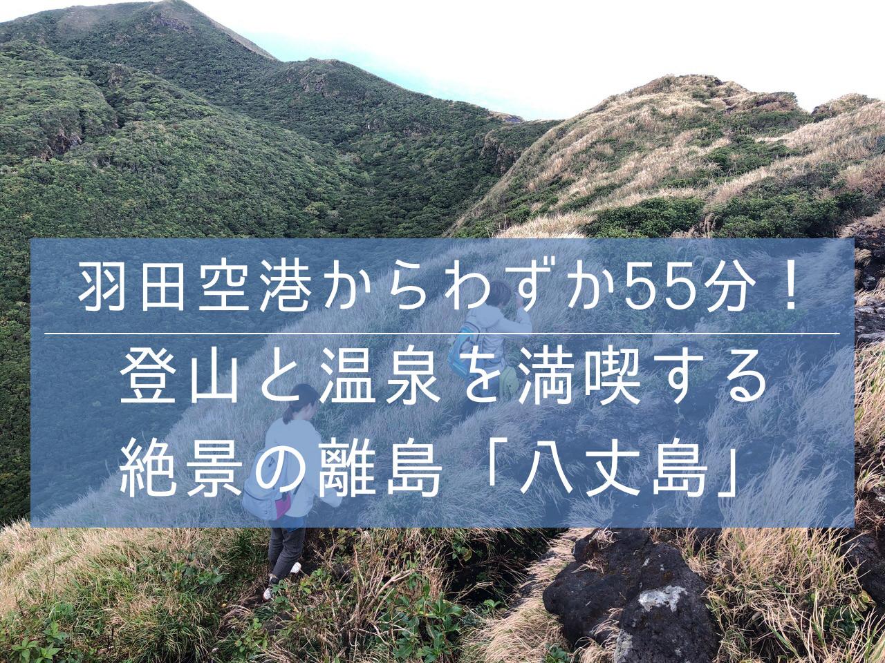 【PR】片道1時間で登れる八丈富士山頂からの絶景と「八丈島」の歴史