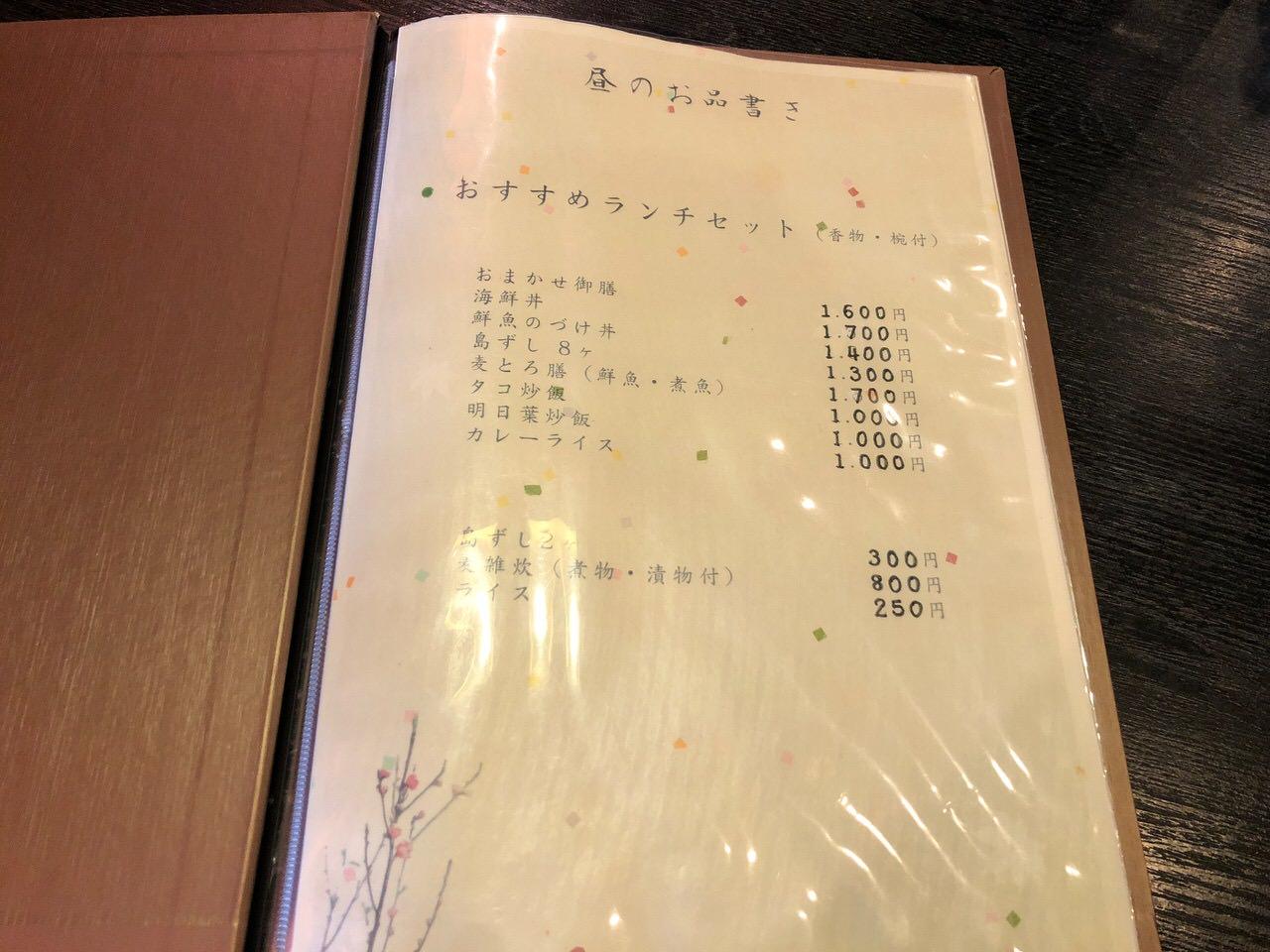 Hachijojima 16122728