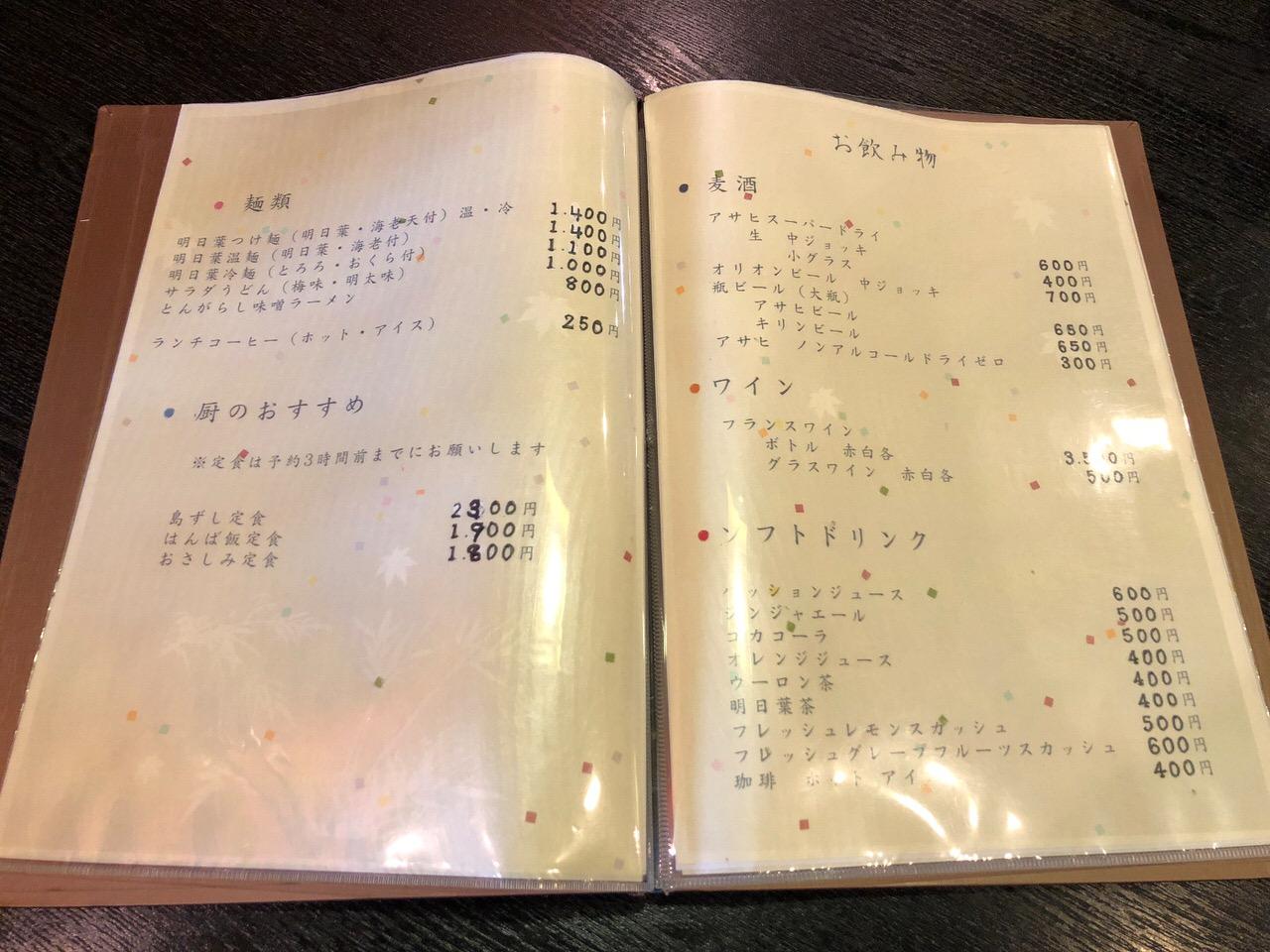 Hachijojima 16122743