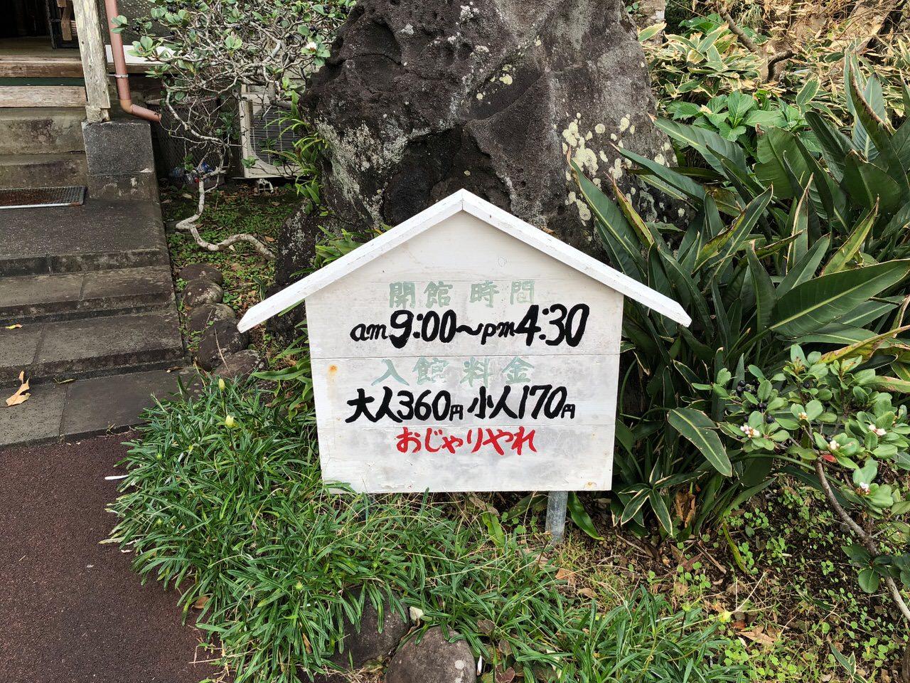 Hachijojima 16133435