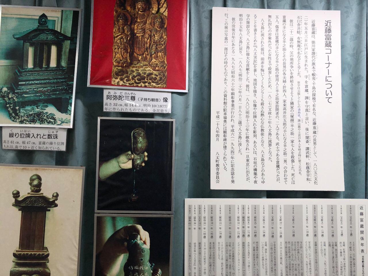 Hachijojima 16144106