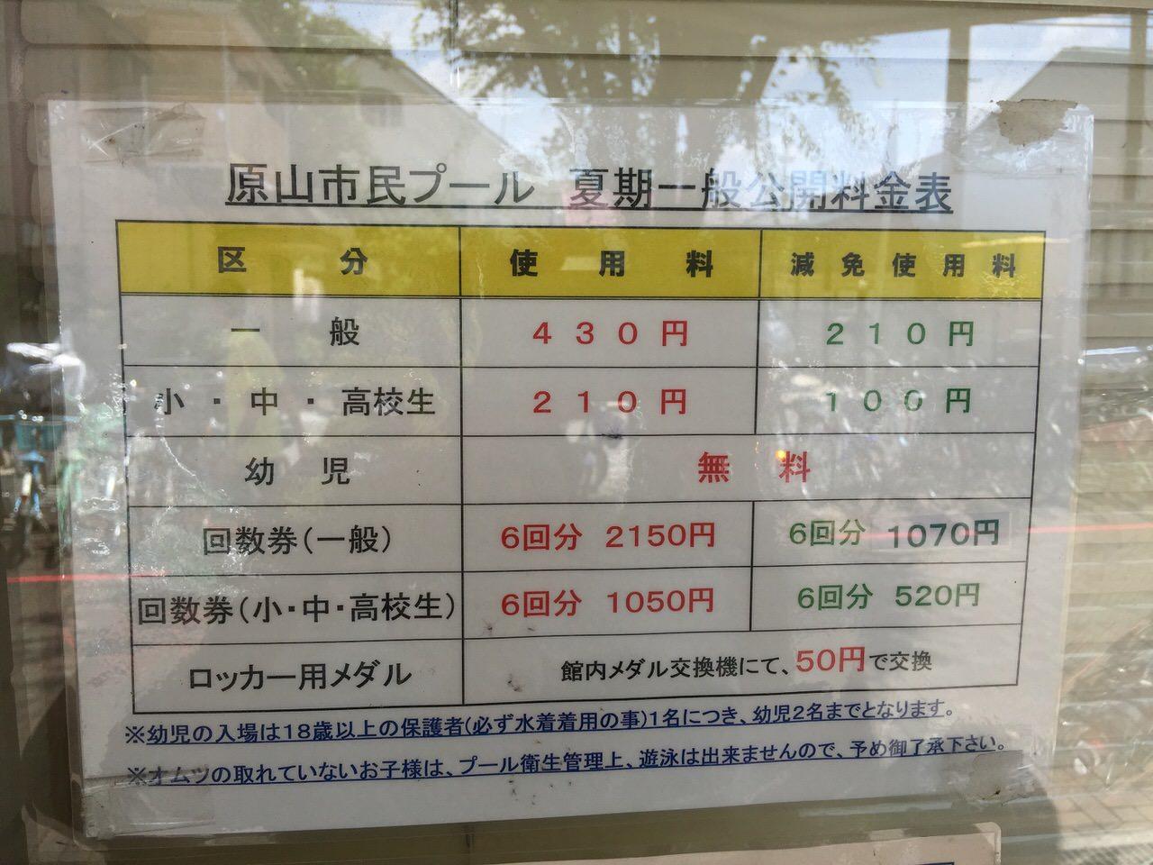 Harayama pool 6056
