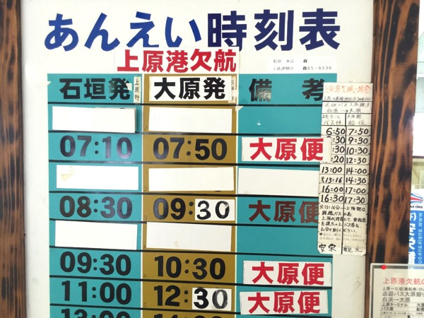 Hatomajima 9340