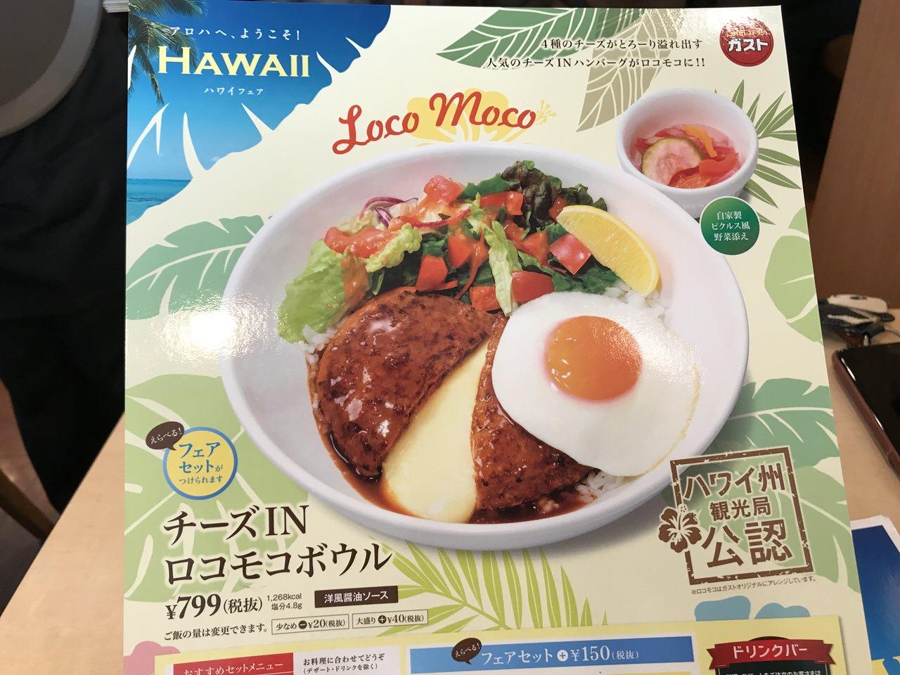 Hawaii 4550